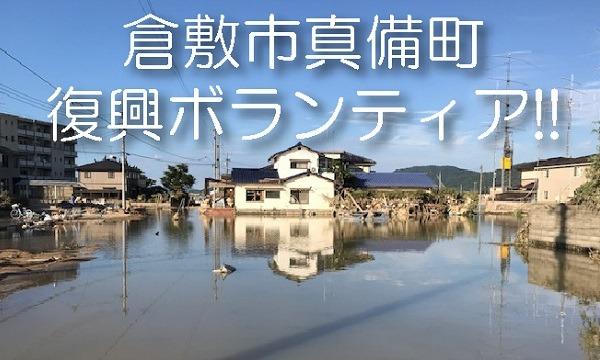岡山に集合!汗かいて飲んで復興支援!!「リベンジ成人式」のタムママと一緒にボランティア イベント画像2