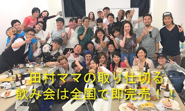 岡山に集合!汗かいて飲んで復興支援!!「リベンジ成人式」のタムママと一緒にボランティア イベント画像3