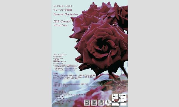 マンドリンオーケストラ「ブレーメン音楽団」12th Concert 'Dirait-on' イベント画像1