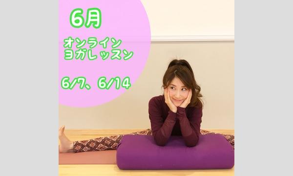 真山奈緒 〜6月オンラインヨガレッスン〜 イベント画像1