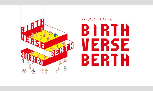 BIRTH VERSE BERTH イベント画像1