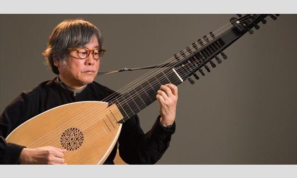中川祥治 リュートコンサート「リュート音楽のひととき19」 イベント画像1