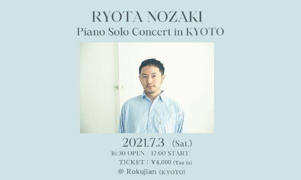 Ryota Nozaki Piano Solo Concert in KYOTO イベント画像1