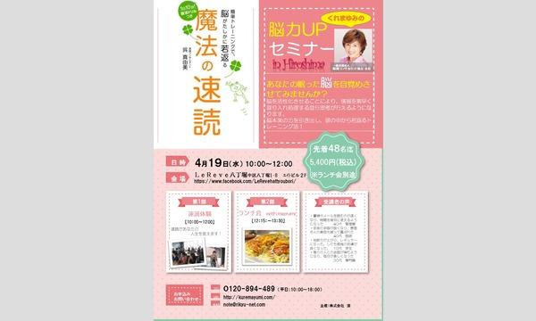 『くれまゆみ』の脳力UPセミナー in Hiroshima in広島イベント