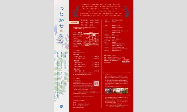 ソノノチ2018「つながせのひび」[東京公演 12月1日(土)14時] イベント画像2