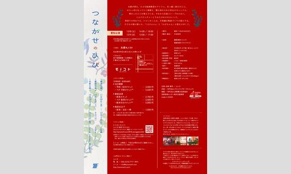 ソノノチ2018「つながせのひび」[愛知公演 12月9日(日)13時] イベント画像2