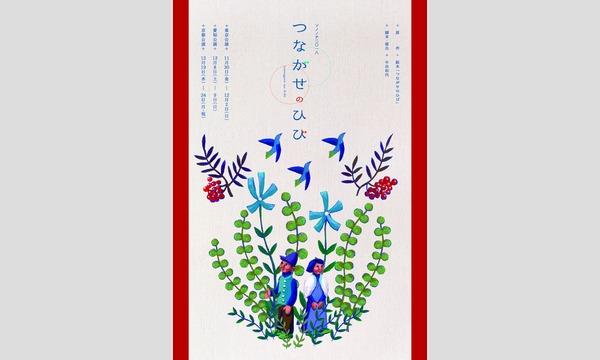 ソノノチ2018「つながせのひび」[京都公演 12月24日(月・祝)17時30分] イベント画像1