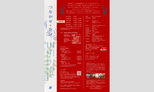 ソノノチ2018「つながせのひび」[京都公演 12月23日(日)17時30分] イベント画像2
