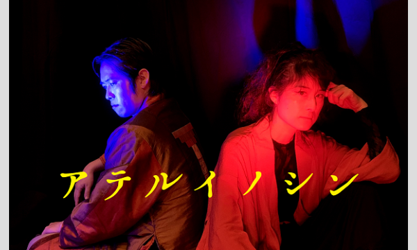 兎団30 十五周年記念公演『アテルイノシン』配信チケット イベント画像1