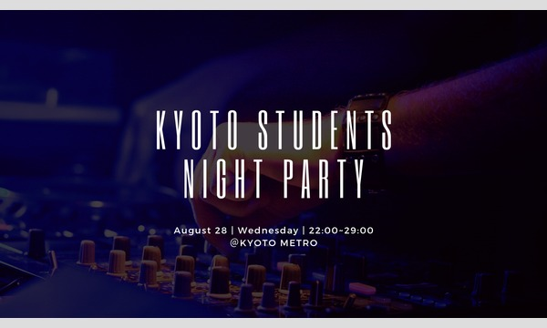 第1回 KYOTO STUDENTS NIGHT PARTY イベント画像1