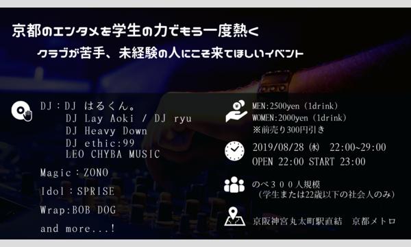第1回 KYOTO STUDENTS NIGHT PARTY イベント画像2