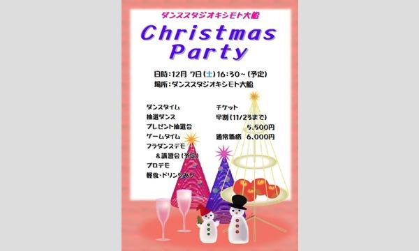 ダンススタジオキシモト大船 Christmas Party イベント画像1