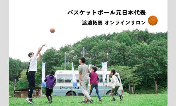 元 バスケットボール日本代表渡邉拓馬 オンラインサロン イベント画像1
