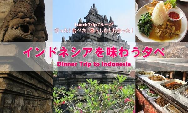 インドネシアを味わう夕べ イベント画像1