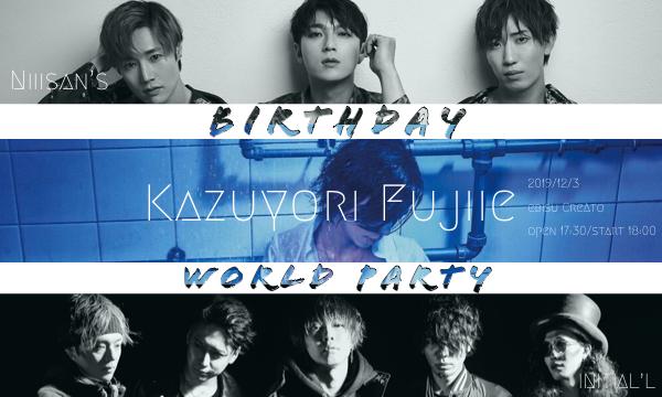 『Kazuyori Fujiie Birthday World party 』 イベント画像1