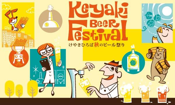 【予約席販売】第22回けやきひろば秋のビール祭り 日本最大級!クラフトビールの祭典@さいたまスーパーアリーナイベント