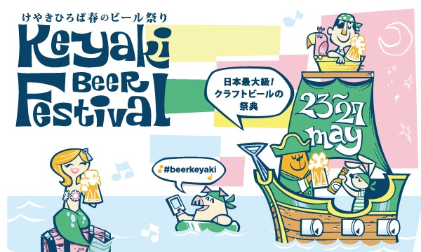 【予約席販売】第19回けやきひろば春のビール祭り 日本最大級!クラフトビールの祭典@さいたま新都心 イベント画像1