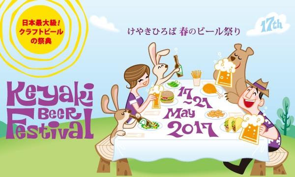 【予約席販売】第17回けやきひろば春のビール祭り 日本最大級!クラフトビールの祭典@さいたま新都心イベント