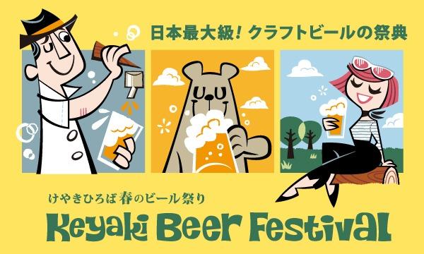 【予約席販売】第21回けやきひろば春のビール祭り 日本最大級!クラフトビールの祭典@さいたま新都心 イベント画像1