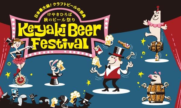【予約席販売】第18回けやきひろば秋のビール祭り 日本最大級!クラフトビールの祭典@さいたまスーパーアリーナ イベント画像1