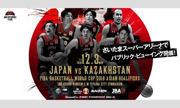 ≪無料≫FIBAバスケットボールワールドカップ2019アジア予選「日本×カザフスタン」パブリックビューイングを開催 イベント画像1