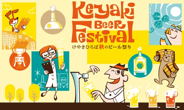 【よくばり予約席】第22回けやきひろば秋のビール祭り 日本最大級!クラフトビールの祭典@さいたまスーパーアリーナ イベント画像1