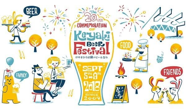 【予約席販売】第20回けやきひろば秋のビール祭り 日本最大級!クラフトビールの祭典@さいたまスーパーアリーナ イベント画像1