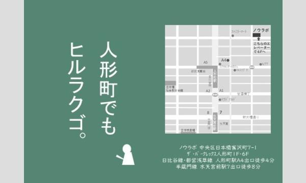 【ご予約】玉屋柳勢「ヒルラクゴ・人形町」(ワンコイン落語会・2回公演) イベント画像1