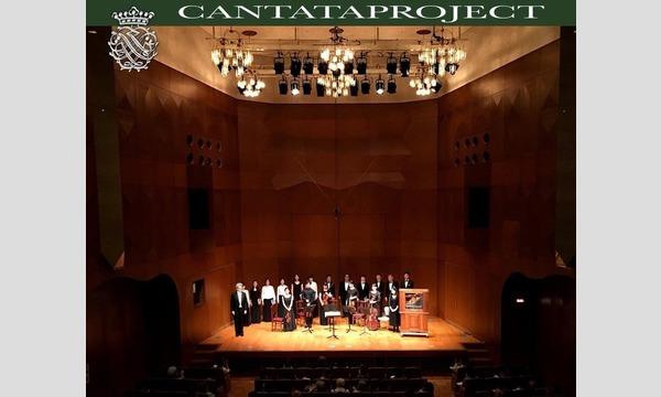カンタータプロジェクト2021 イベント画像1