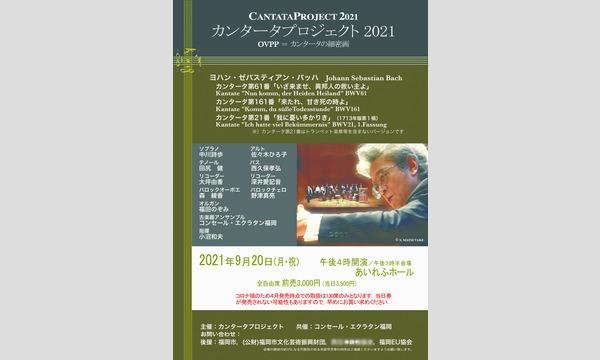 カンタータプロジェクト2021 イベント画像2