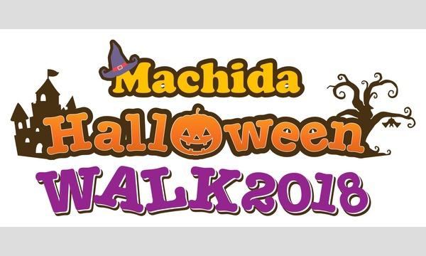 Machida Halloween WALK 2018 イベント画像1
