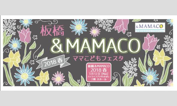 板橋&MAMACO 2018 春 ~ママこどもフェスタ~ in東京イベント