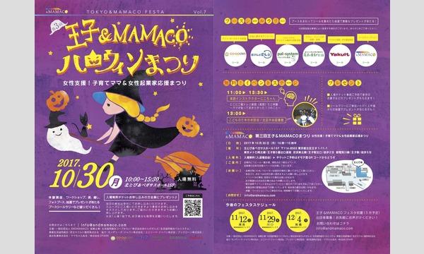 第3回王子&MAMACOハロウィンまつり in東京イベント