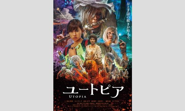 映画『ユートピア』 6/2(土)〜6/29(金) イベント画像1