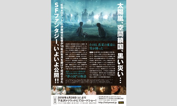 映画『ユートピア』 6/2(土)〜6/29(金) イベント画像2