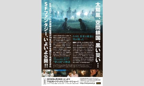 映画『ユートピア』 5/7(月)〜5/31(木) イベント画像2