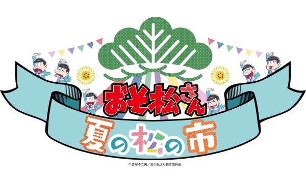 おそ松さん『夏の松の市』7/1(土)整理券 @表参道ヒルズ B3F スペースオーイベント