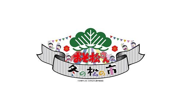 「冬の松の市」先行入場券 イベント画像1