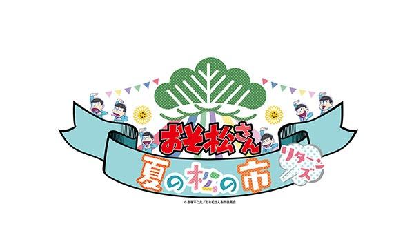 夏の松の市リターンズin大阪 整理券 in大阪イベント