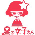 星の女子さんのイベント