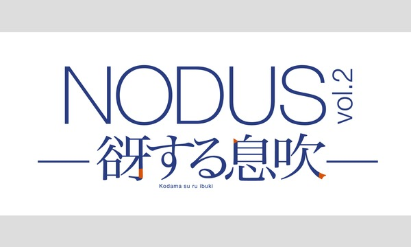 NODUS vol.2 -谺する息吹- イベント画像1
