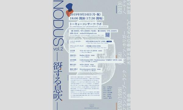 NODUS vol.2 -谺する息吹- イベント画像2