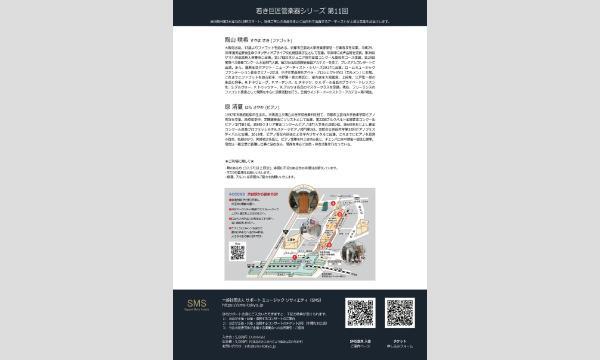 陶山咲希ファゴットリサイタル 原 清夏/ピアノ 動画配信 イベント画像2