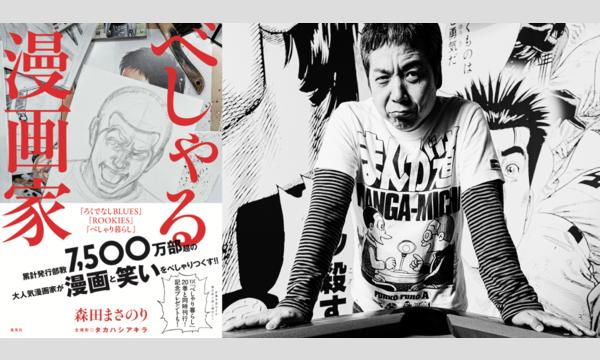 森田まさのり『べしゃる漫画家』刊行記念 「漫画と笑いとM-1のウラ話」 イベント画像1