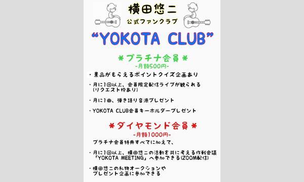 """横田悠二公式ファンクラブ""""YOKOTA CLUB""""会員チケット2021年6月期 イベント画像1"""