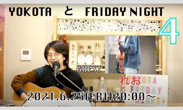 2021/6/25(金)横田悠二×れお配信ライブ「YOKOTA と FRIDAY NIGHT 4」 イベント画像1