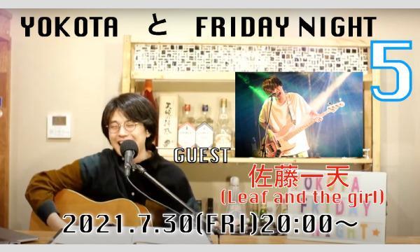 2021/7/30(金)横田悠二×佐藤一天 配信ライブ「YOKOTA と FRIDAY NIGHT 5」[特典付き] イベント画像1