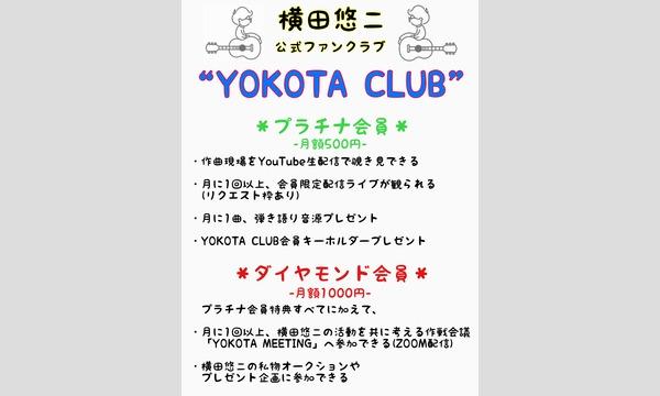 """横田悠二公式ファンクラブ""""YOKOTA CLUB""""会員チケット2020年2月〜 イベント画像2"""