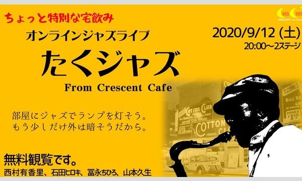 オンラインjazzライブ「たくジャズ」 イベント画像1