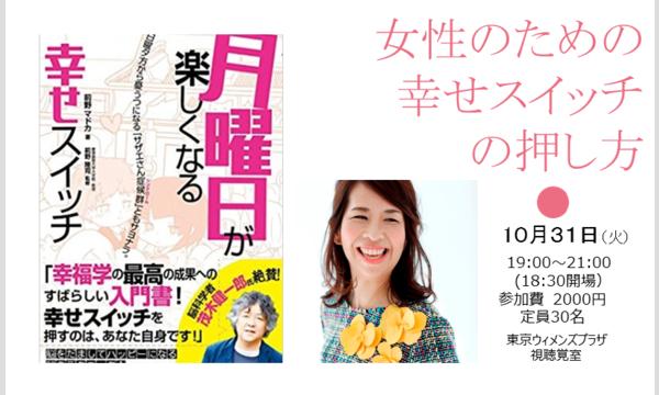 女性のための幸せスイッチの押し方 in東京イベント